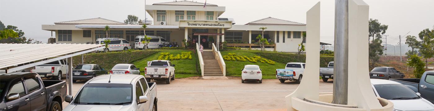 โรงพยาบาลหนองมะโมง